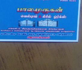 Balamurugan Welding and Gate Works